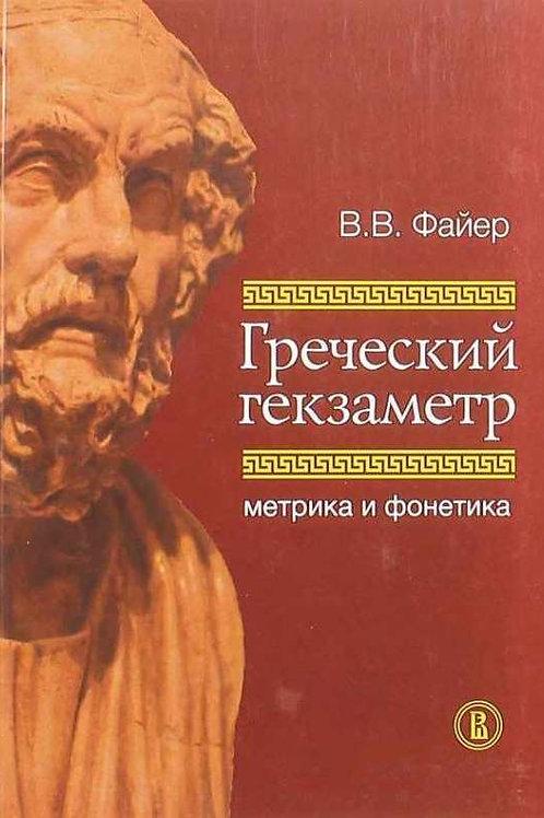 Владимир Файер «Греческий гекзаметр»