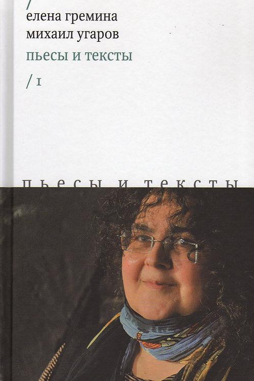 Елена Гремина, Михаил Угаров «Пьесы и тексты» (в 2-х томах)