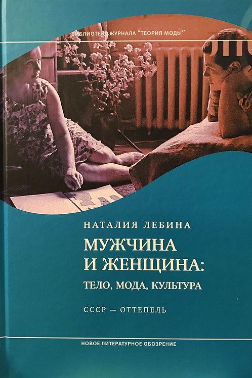 Наталия Лебина «Мужчина и женщина: тело, мода, культура. СССР — оттепель»