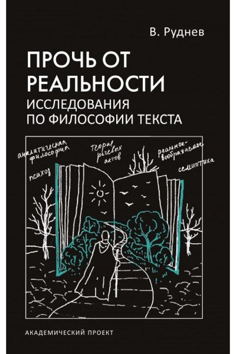Вадим Руднев «Прочь от реальности. Исследования по философии текста»