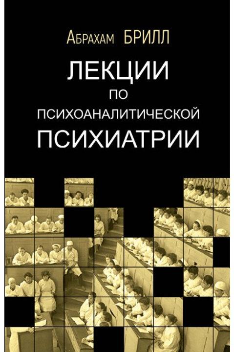 Абрахам Брилл «Лекции по психоаналитической психиатрии»