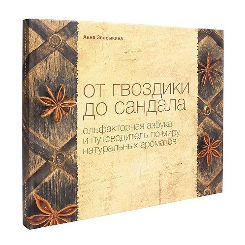 Анна Зворыкина «От гвоздики до сандала»