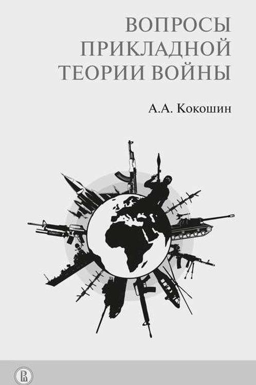 Андрей Кокошин «Вопросы прикладной теории войны»
