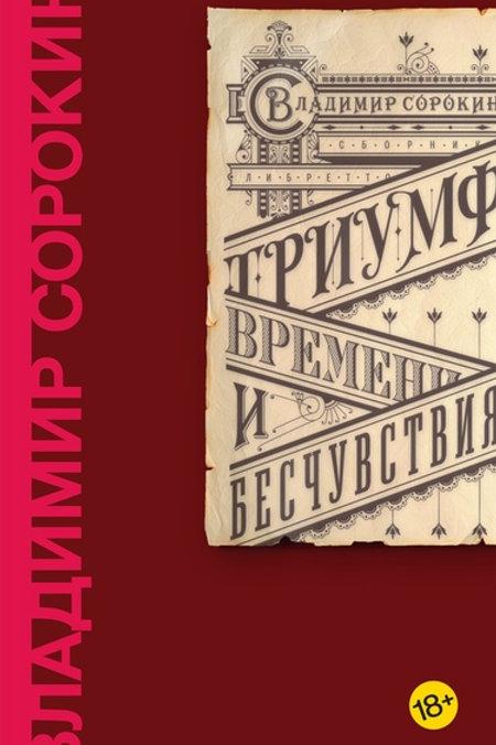 Владимир Сорокин «Триумф времени и бесчувствия»