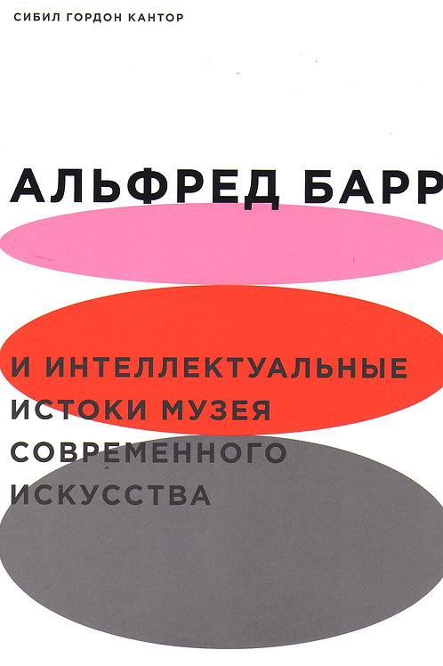 Сибил Гордон Кантор «Альфред Барр»