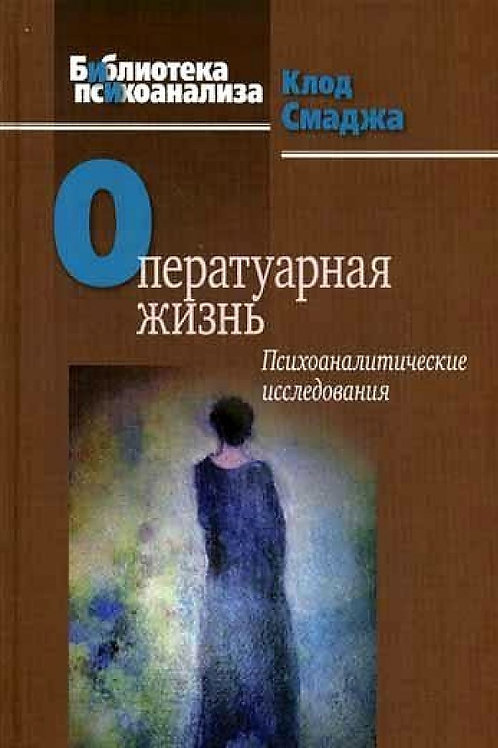 Клод Смаджа «Оператуарная жизнь: психоаналитические исследования»