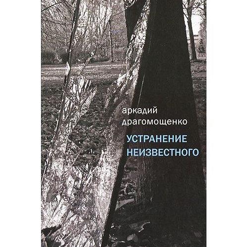 Аркадий Драгомощенко «Устранение неизвестного»