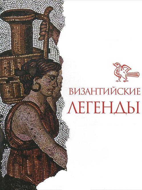 «Византийские легенды»