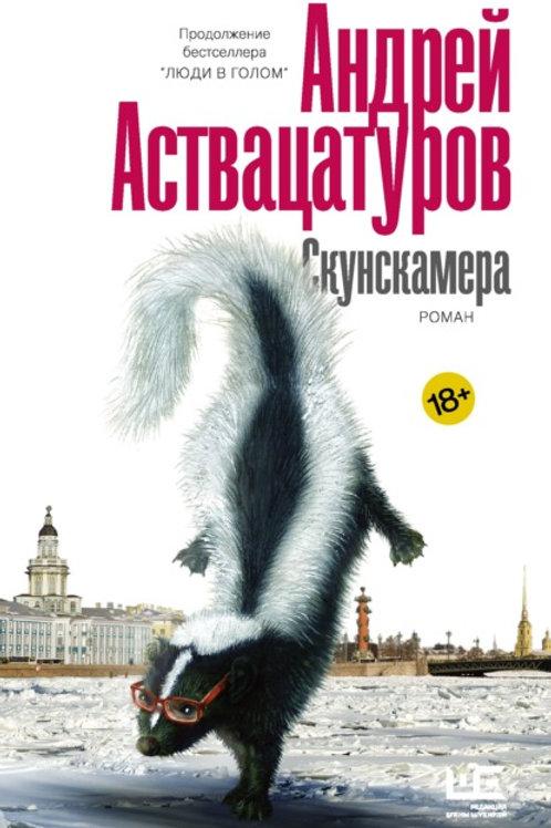 Андрей Аствацатуров «Скунскамера»