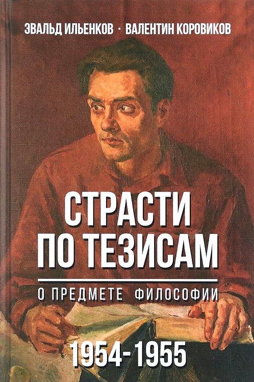 Э. Ильенков, В. Коровиков «Страсти по тезисам о предмете философии (1954-1955)»