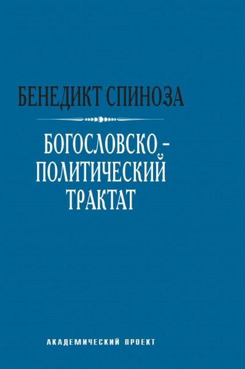 Бенедикт Спиноза «Богословско-политический трактат»