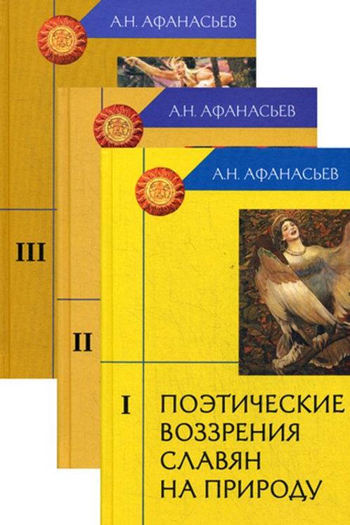 Александр Афанасьев «Поэтические воззрения славян на природу»