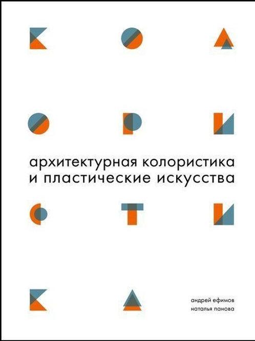 А.Ефимов, Н.Панова «Архитектурная колористика и пластические искусства»