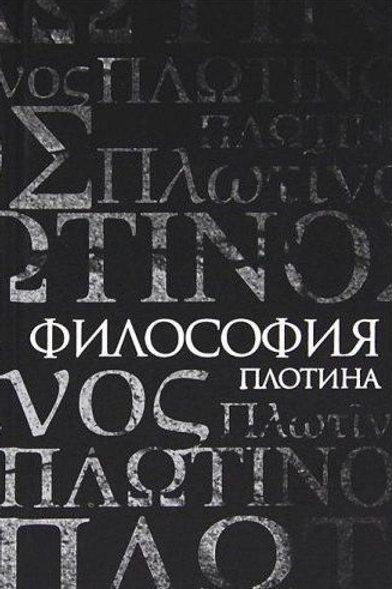 Эмиль Брейе «Философия Плотина»
