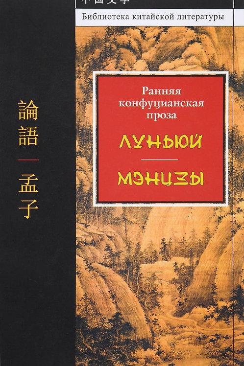 """«Ранняя конфуцианская проза: """"Луньюй"""", """"Мэнцзы""""»"""