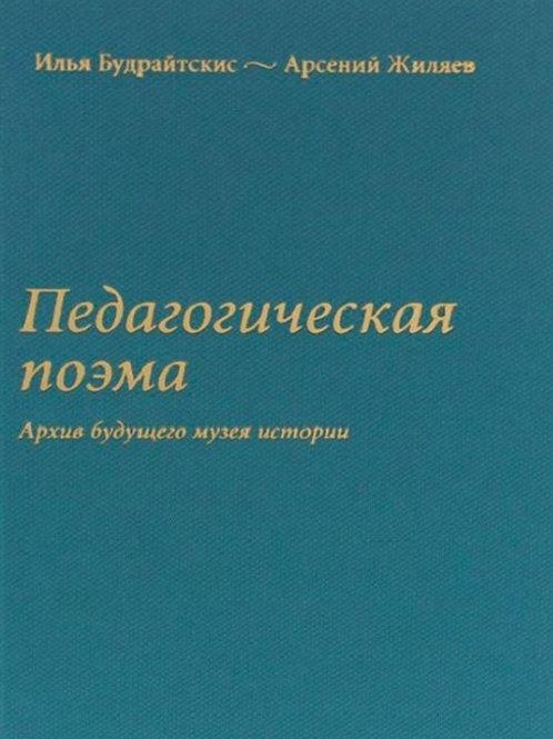 И.Будрайтскис, А.Жиляев «Педагогическая поэма»
