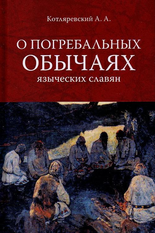 Александр Котляревский «О погребальных обычаях языческих славян»