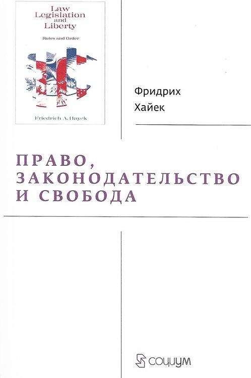 Фридрих Август фон Хайек «Право, законодательство, свобода»