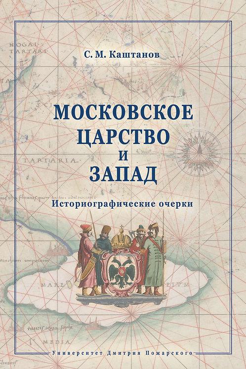 Сергей Каштанов «Московское царство и Запад»