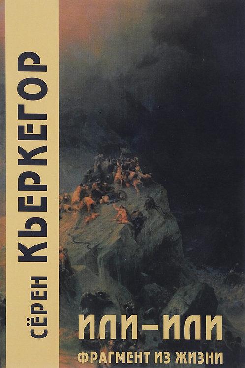 Серен Кьеркегор «Или-или. Фрагмент из жизни»
