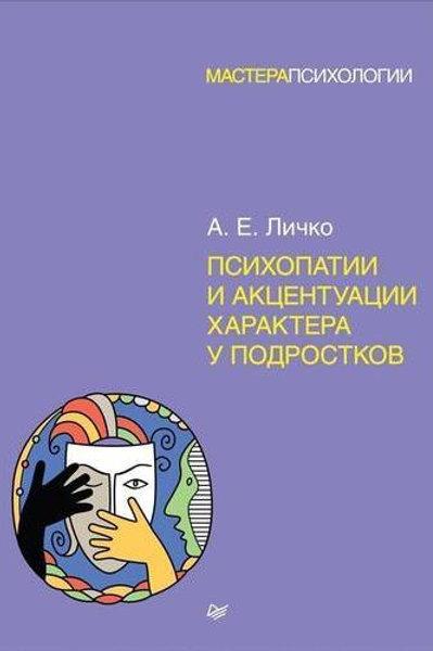 Андрей Личко «Психопатии и акцентуации характера у подростков»