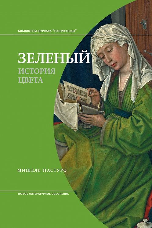 Мишель Пастуро «Зелёный. История цвета»