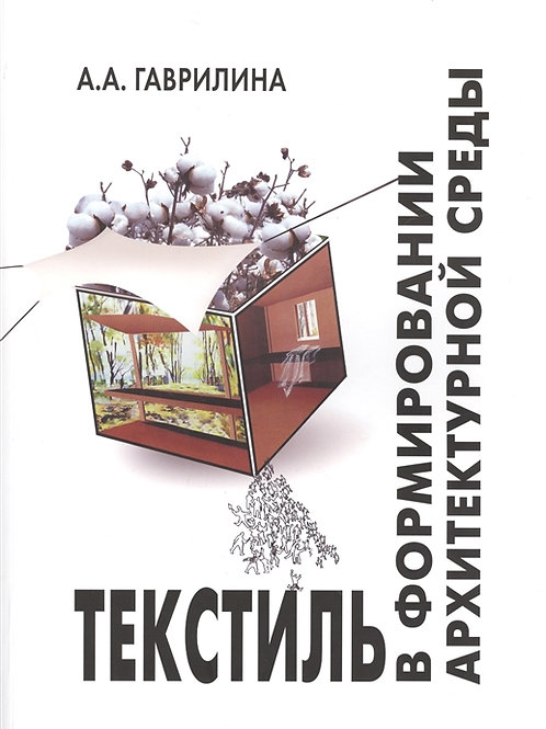Гаврилина «Текстиль в формировании архитектурной среды»