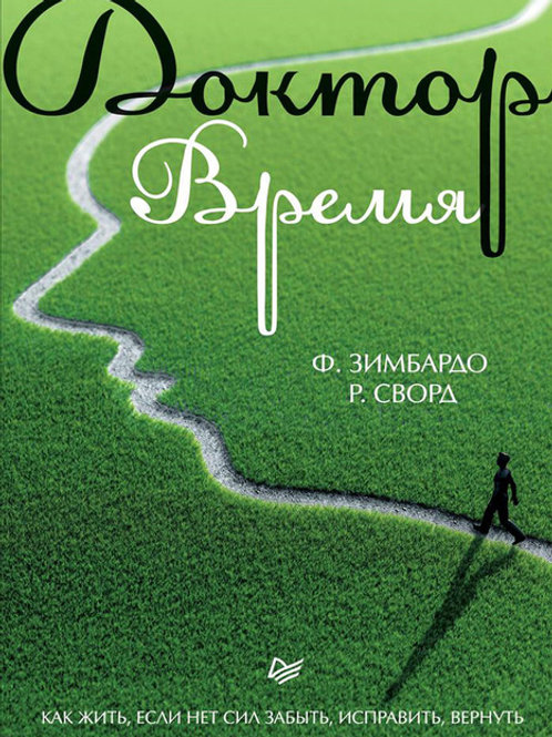 Филип Зимбардо, Розмари Сворд «Доктор Время»