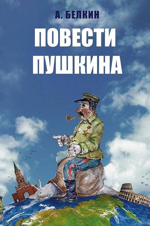 Анатолий Белкин «Повести Пушкина»