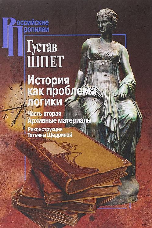 Густав Шпет «История как проблема логики»