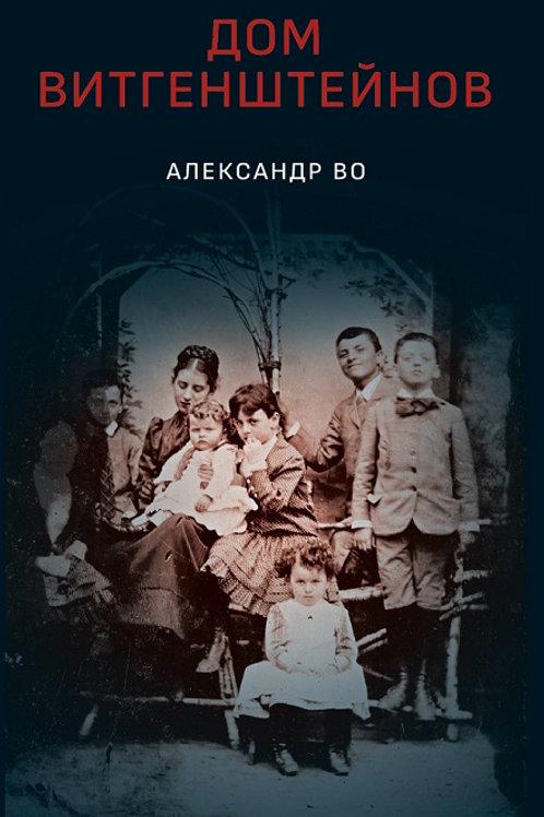 Александр Во «Дом Витгенштейнов. Семья в состоянии войны»