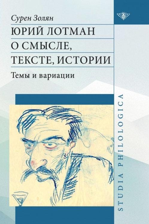 Сурен Золян «Юрий Лотман о смысле, тексте, истории. Темы и вариации»