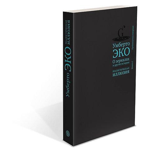 Умберто Эко «О зеркалах и другие истории. Реалистическая иллюзия. Книга 1»