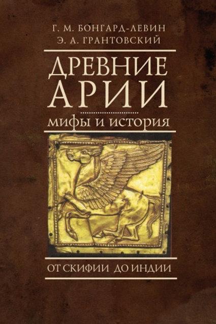 Г.Бонгард-Левин, Э.Грантовский «Древнии арии: мифы и история»