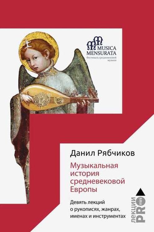Данил Рябчиков «Музыкальная история средневековой Европы»