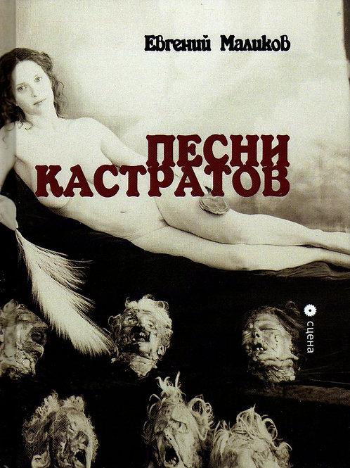 Евгений Маликов «Песни кастратов»