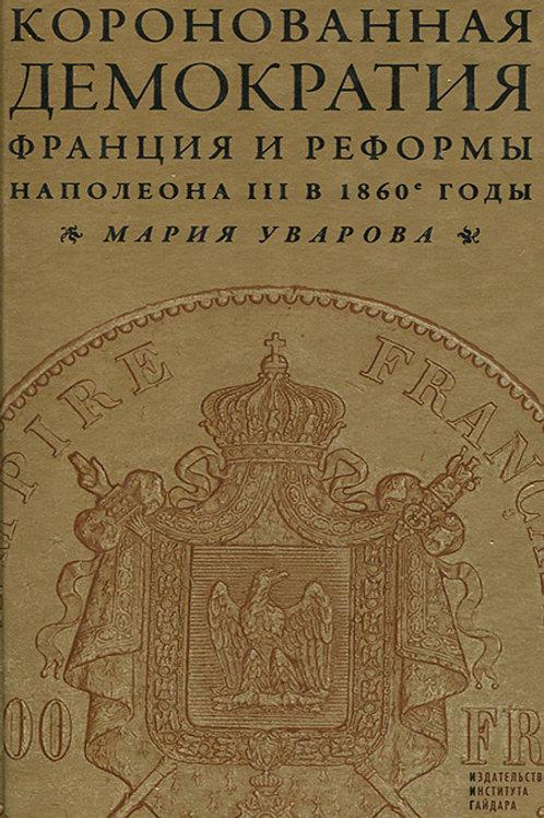 Мария Уварова «Коронованная демократия»