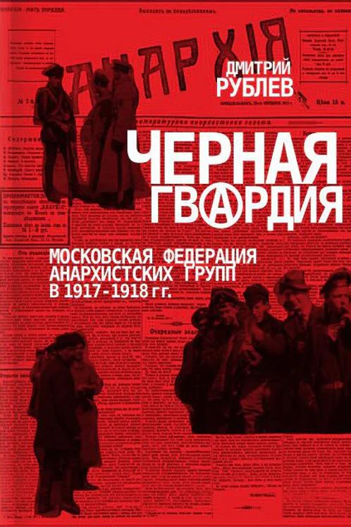 Дмитрий Рублев «Черная гвардия»