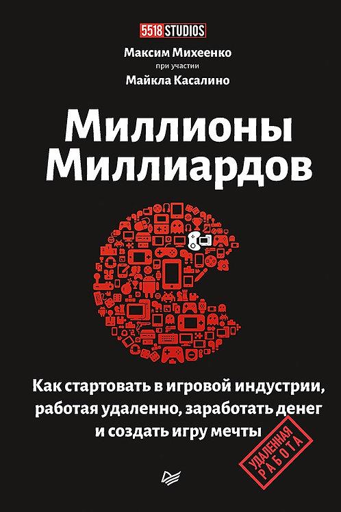 Максим Михеенко «Миллионы миллиардов»