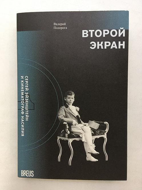 Валерий Подорога «Второй экран. Сергей Эйзенштейн и кинематограф насилия. Том 1»