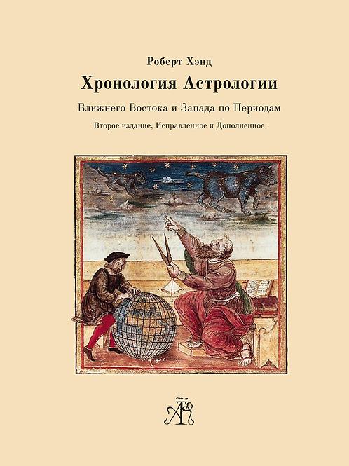Роберт Хэнд «Хронология Астрологии Ближнего Востока и Запада по Периодам»