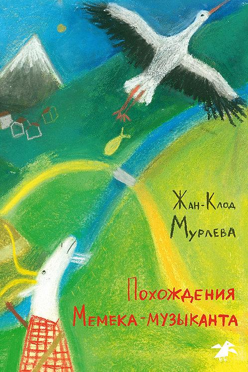 Жан-Клод Мурлева «Похождения Мемека-музыканта»