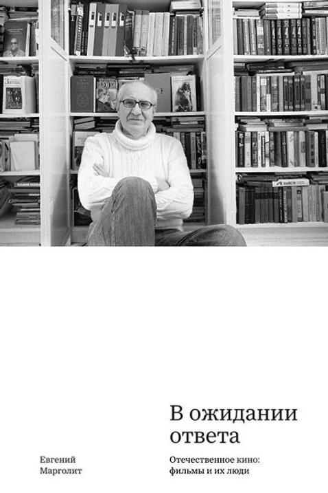 Евгений Марголит «В ожидании ответа. Отечественное кино: фильмы и их люди»
