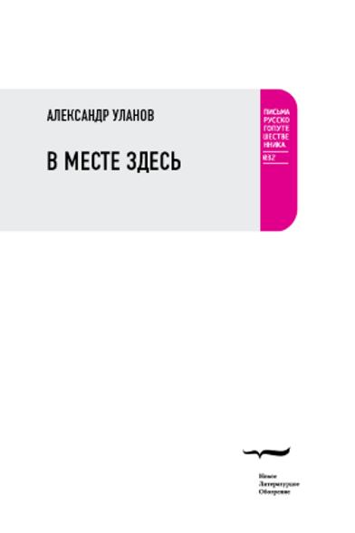 Александр Уланов «В месте здесь»