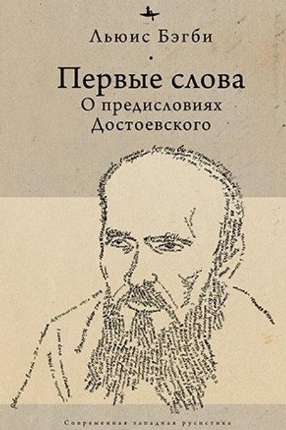 Льюис Бэгби «Первые слова: о предисловиях Ф.М. Достоевского»