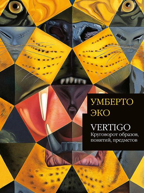 Умберто Эко «Vertigo. Круговорот образов, понятий, предметов»