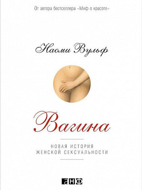 Наоми Вульф «Вагина: новая история женской сексуальности» (переплёт)