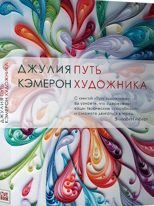 Джулия Кэмерон «Путь художника» (обложка)