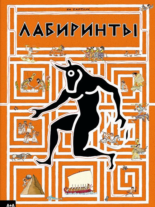 Ян Байтлик «Лабиринты»