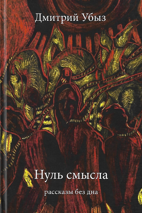 Дмитрий Убыз «Нуль смысла»